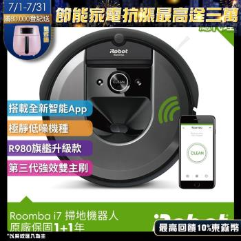 限時7折up 美國iRobot Roomba i7 掃地機器人 (AI路徑規劃智慧地圖wifi+客製化APP) 總代理保固1+1年 登入再送原廠耗材
