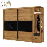 文創集 歐斯汀 時尚8.4尺推門衣櫃/收納櫃右向組合(吊衣桿+五抽屜+拉合式層架)