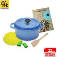 【鍋寶】歐風琺瑯鑄鐵鍋完美組-22CM-馬賽藍 EO-CI122BGY1S345