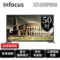 【全省配送安裝 】Infocus 鴻海 50吋 4K 智慧連網液晶顯示器/電視-含視訊盒 XT-50IP600