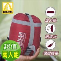 澳洲LONEPINE  加大型四季輕量超迷你睡袋  兩色任選 (兩入組)