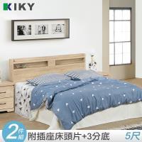 【KIKY】米月收納可充電厚實床組-雙人5尺(床頭片+三分床底)