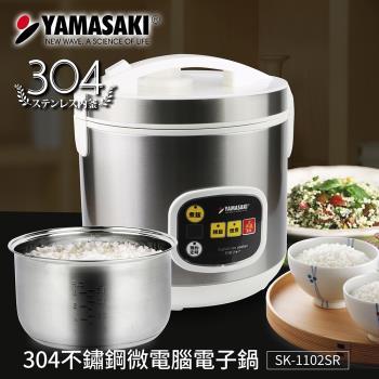 山崎新型304不鏽鋼微電腦電子鍋 SK-1102SR(操作更簡單)