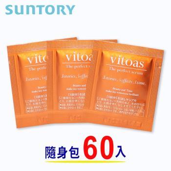 SUNTORY三得利 vitoas蜜得絲 多效極妍鎖濕菁華 隨身包1ml (60入)