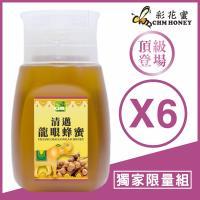 【彩花蜜】清邁龍眼蜂蜜350g專利擠壓瓶_6入組