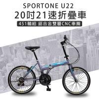 《SPORTONE》 SPORTONE U22,20吋21速 451輪組 鋁合金雙層CNC車圈 折疊車 摺疊車 代步車 小刀圈輪組 鋁合金龍頭 鋁合金