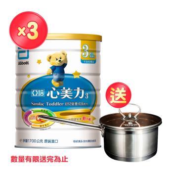 亞培 心美力3號 幼兒營養成長配方(新升級)(1700gx3罐)+(贈品)瑞士MONCROSS 304不銹鋼鍋組
