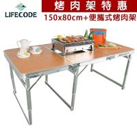 LIFECODE 竹紋加寬鋁合金BBQ燒烤桌150x80cm+便攜式烤肉架