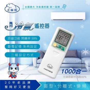 Dr.AV萬用冷氣遙控器LX-3A