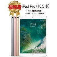 【福利品】Apple 蘋果 iPad Pro 10.5吋 64G 平板電腦 (LTE 4G版)