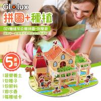 【Glolux】 3D立體拼圖-別墅款 DIY種植小花園 (DIY 3D拼圖 種植)