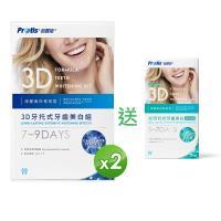 Protis普麗斯 3D牙托式深層牙齒美白長效組 7-9天x2組送補充5-7天