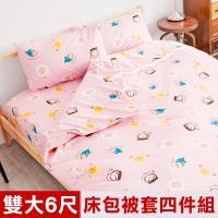 奶油獅-同樂會系列-100%精梳純棉床包兩用被套四件組(櫻花粉)-雙人加大6尺