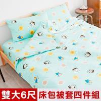 奶油獅-同樂會系列-100%精梳純棉床包兩用被套四件組(湖水藍)-雙人加大6尺
