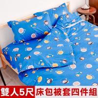 奶油獅-同樂會系列-100%精梳純棉床包兩用被套四件組(宇宙藍)-雙人5尺