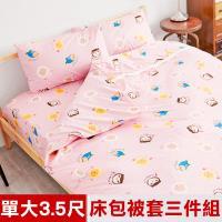 奶油獅-同樂會系列-100%精梳純棉床包兩用被套三件組(櫻花粉)-單人加大3.5尺