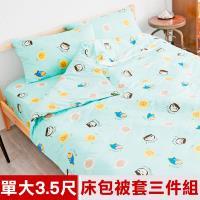 奶油獅-同樂會系列-100%精梳純棉床包兩用被套三件組(湖水藍)-單人加大3.5尺
