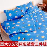 奶油獅-同樂會系列-100%精梳純棉床包兩用被套三件組(宇宙藍)-單人加大3.5尺