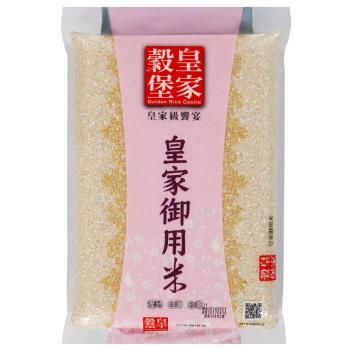 皇家穀堡 皇家御用米2.5kg(CNS一等)
