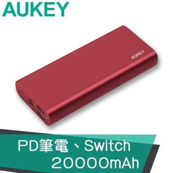AUKEY PD3.0+QC3.0快充行動電源(20000mAh)(PB-XD13)