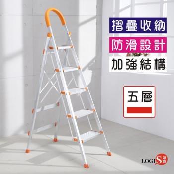 LOGIS邏爵~ 家用摺疊梯 五層梯 鋁製扶手梯 防滑梯 工作梯 耐重150KG 鋁梯 加厚鋼管 安全耐重CS-105A