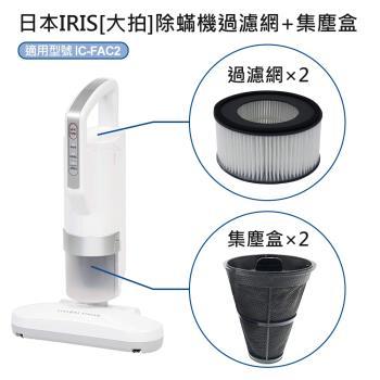 日本IRIS IC-FAC2除蟎機(大拍) 配件組(過濾網-2入+集塵盒-2入) 副廠