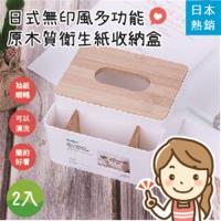 日式無印風多功能原木質衛生紙收納盒 (2入組)