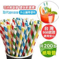 FUJI GRACE  彩色環保紙吸管一次性可分解 (八包共200支入)