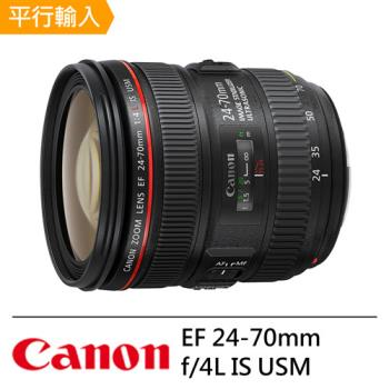 Canon EF 24-70mm f/4L IS USM *(平輸-白盒)