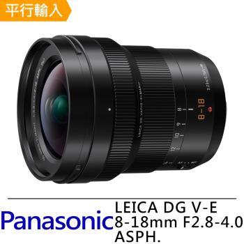 Panasonic LEICA DG VARIO-ELMARIT 8-18mm F2.8-4.0 ASPH. 超廣角變焦鏡頭*(平行輸入)