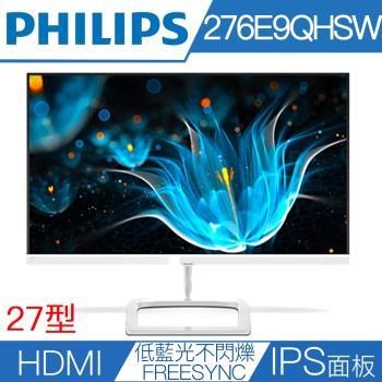 PHILIPS飛利浦 276E9QHSW 27型IPS面板雙介面低藍光不閃爍液晶螢幕