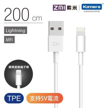 ZMI 紫米Lightning MFi數據線-200cm (AL831)-1入