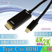 fujiei 主動式Type c 轉HDMI 4K影音訊號轉接器 1.8米 4K @60Hz (USB 3.1 to HDMI 4K影音連接線)