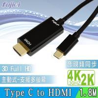 fujiei 主動式Type c 轉HDMI影影音訊號轉接器 1.8M -USB 3.1 to HDMI 4K影音連接線4K @30Hz