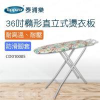 Toppuror 泰浦樂 36吋橢形直立式燙衣板(CD010005)