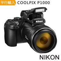 【SD128G副電座充單眼包】Nikon P1000 125倍光學變焦4K望遠類單眼*(中文平輸)