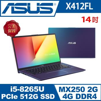 ASUS華碩 X412FL-0058B8265U 輕薄筆電 孔雀藍 14吋/i5-8265U/4G/PCIe 512G SSD/MX250/W10