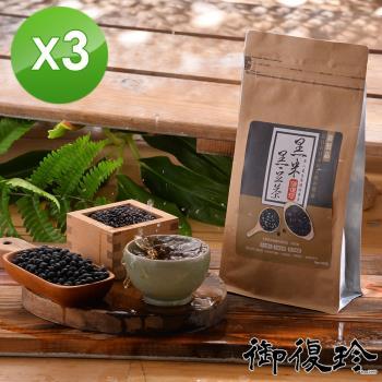 【御復珍】黑米黑豆茶3包組 (20入/包)