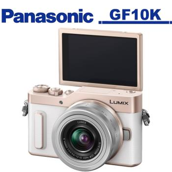 Panasonic LUMIX DC-GF10K / GF10 K12-32mm (公司貨)-白色