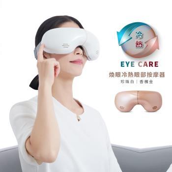 tokuyo 煥眼冷熱眼部按摩器TS-183(新品上市)