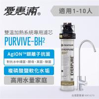 愛惠浦 熱飲/咖啡推薦系列淨水器 EVERPURE PURVIVE-BH2