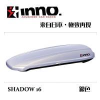 INNO SHADOW 16 銀色 行李箱 車頂箱