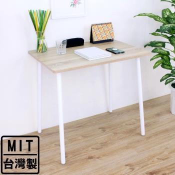 頂堅 寬80x深60x高76/公分-中型書桌/餐桌/電腦桌/洽談桌/工作桌(三色可選)