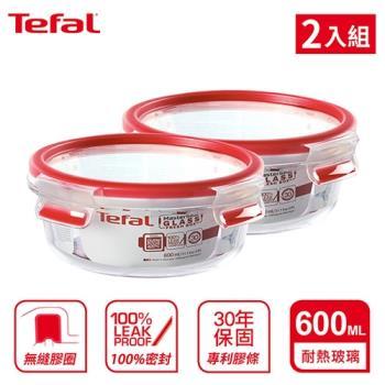 Tefal法國特福 德國EMSA原裝 無縫膠圈耐熱玻璃保鮮盒 0.6L(圓形) (2入組)
