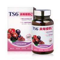 「即期品」TS6 美莓優菌C(60入)x1盒-期效20200702