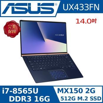 ASUS 華碩 UX433FN-0152B8565U 14吋 (i7-8565U/16G/512G SSD/W10) 極致輕薄窄邊框筆電