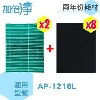 加倍淨 適用 Coway格威 加護抗敏型空氣清淨機 AP-1216L 兩年份耗材組【HEPA濾心二入+加強型活性碳濾網八入】