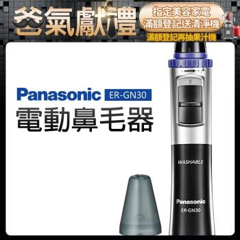 Panasonic 國際牌 電動鼻毛器(ER-GN30)