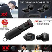 JVC重低音全無線耳機 HAXC70BT/R