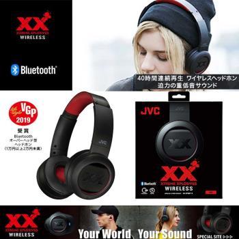 JVC重低音藍牙耳機  HAXP50BT/R